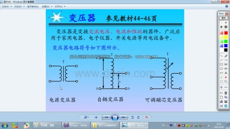 变压器-1_电子电路维修培训 电路板故障排除