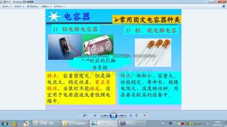 电容器-1_集成电路板维修    电子电路维修培训