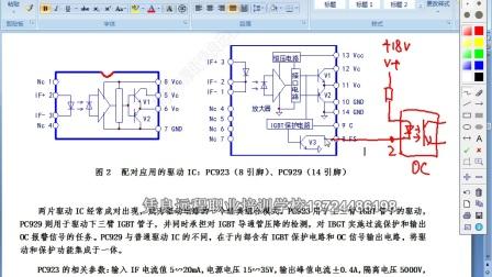 PC929驱动电路_电子电路维修培训   如何自学电路板维修