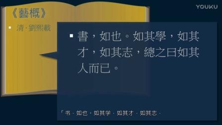 黄简讲书法:三级课程裹束25 神采﹝书法教学视频﹞