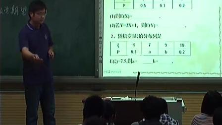 离散型随机变量的均值毕应堂新密市第二高级中学
