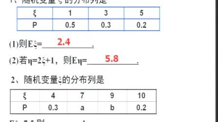 离散型随机变量的均值申伟洲新密市第二高级中学