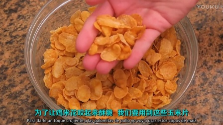 【Mery西厨西点】简单快速的酥脆鸡米花 @柚子木字幕组