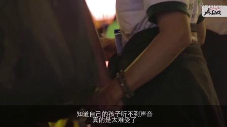 使美梦成真 —— 魅力亚洲(简体中文字幕)