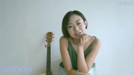 《宋冬野-安河桥》朱丽叶吉他弹唱