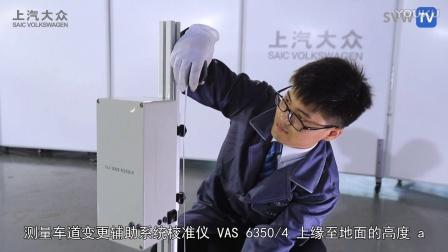 VCDS之辉昂变道辅助系统标定.mp4