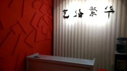 阜阳艺路繁华舞蹈学校