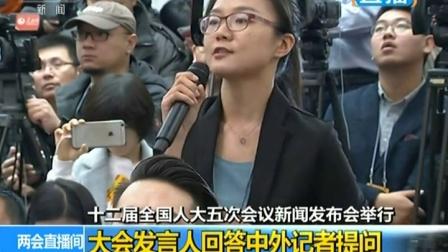 十二届全国人大五次会议新闻发布会 CCTV13素材 20170304