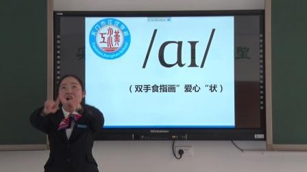 天门市江汉学校小学部国际音标手势发音教程(三)