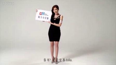 Asia Gaming 魔力女星廳 11月特輯 (京香Julia 篇)