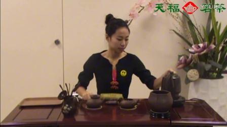"""(确定版)新版""""天福如意泡茶法"""""""
