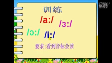 音标入门教学视频01  英语音标学习基础入门  英语口语