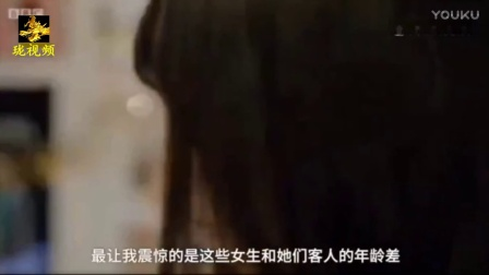 BBC曝光日本儿童色情行业:300元买一个女孩陪聊