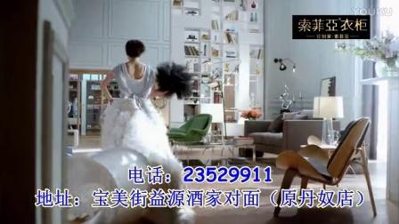 索菲亚衣柜-稻草人传媒电梯电视广告