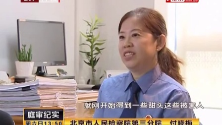 庭审纪实 - 中年女子骗人钱财终获刑zf0