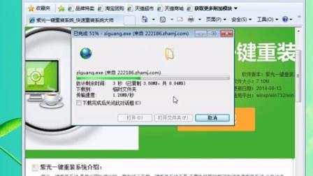 win7一键重装系统360重装系统怎么样windows7系统重装