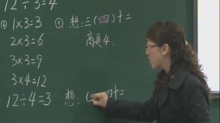 二年级数学下册第2课《表内除法一》用2-6口诀求商