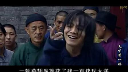天下第一楼 26_标清_clip(5)