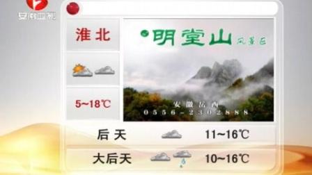 安徽新闻联播天气预报20121106 - 优酷网