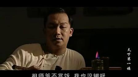 天下第一楼 15_标清_clip