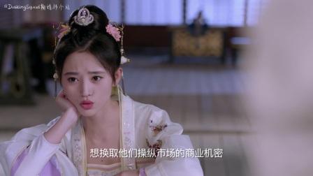 《热血长安 第一季》 上官紫苏 鞠婧祎cut12