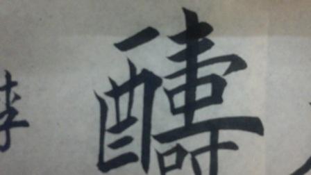 文儒楷书20170305