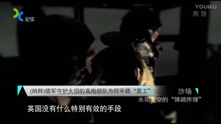 """《沙场》 20170305 水坝上空的""""弹跳炸弹"""""""
