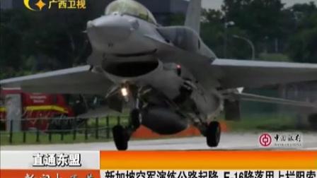 直通东盟: 新加坡空军演练公路起降 F-16降落用上拦阻索