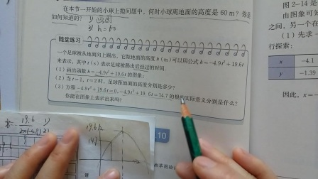 北師大版數學九年級下册二次函数与一元二次方程的关系