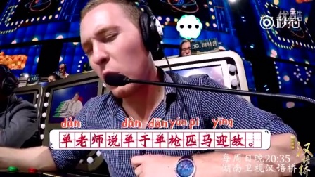 """""""中文四级考试"""",看老外各种奇葩读音,笑死了"""