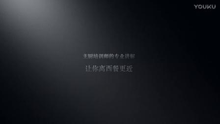 上海飞航国际美食学校:麦德龙餐饮学院高端西餐培训开课 翻糖 西餐 西点 厨师培训
