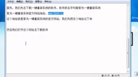 电脑装系统教程索尼笔记本重装系统新电脑怎么装系统