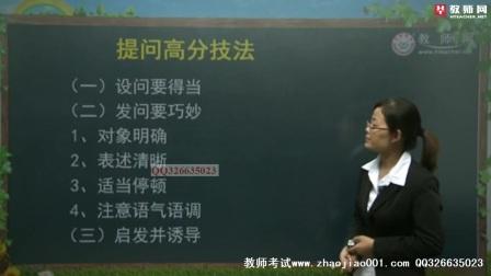 小初高中政治教师资格面试招聘面试-试讲面试-模拟课堂提问的高分技巧第14讲