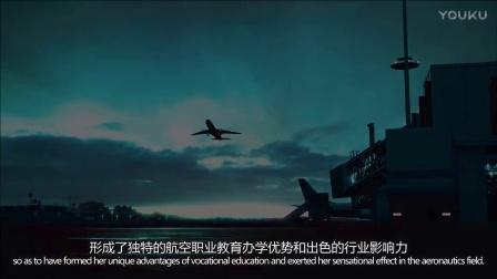 成都航空职业技术学院宣传片