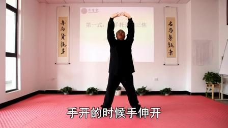 八段锦分步详解及劲路揭秘教学视频:第一式【武当山济肾堂逸仙】