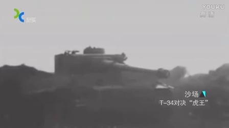 """《沙场》 20170307 T-34对决""""虎王"""""""