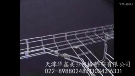 爱剪辑-天津华鑫美业网格桥架有限公司安装视频