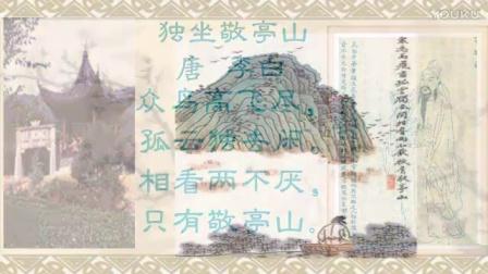 独坐敬亭山微课8