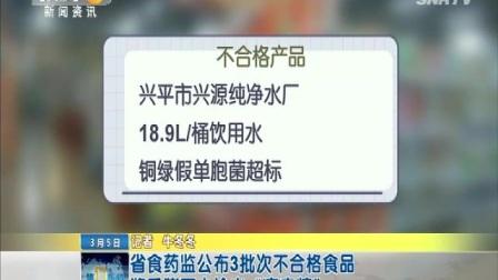 """西安营养学会副会长王勇健接受陕台《第一新闻》采访""""瘦肉精对人体的危害"""""""