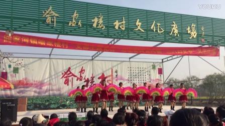 2017喻家楼村三八妇女节文艺汇演2