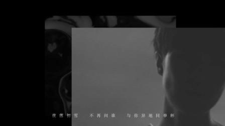 郁可唯《夜落初雪》MV首发方文山填词