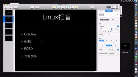 linux背景知识扫盲