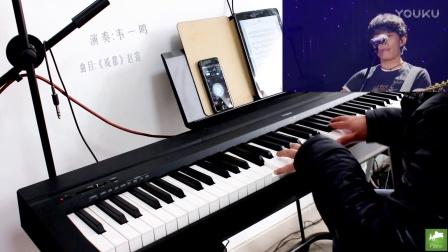 韋一鳴 鋼琴~ 成都_tan8.com