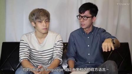 新加坡式英文是怎样的?