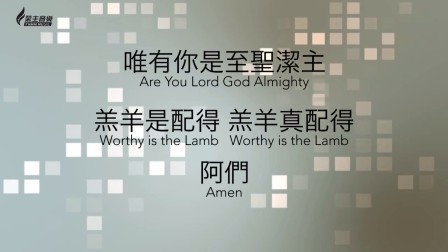 神羔羊/諸天宣揚 Agnus Dei/All Heaven Declares - [中英歌詞版]