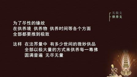 普贤行愿品初机导引(下)15—— 智圆法师 讲述