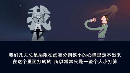普贤行愿品初机导引(下)16—— 智圆法师 讲述