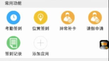 青虹云-考勤模版使用方法和注意事项视频