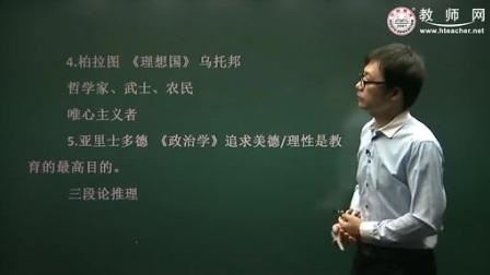 教育学-3-第一章 教育与教育学(三)