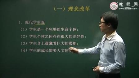 教育学-15- 第七章 课程(四)